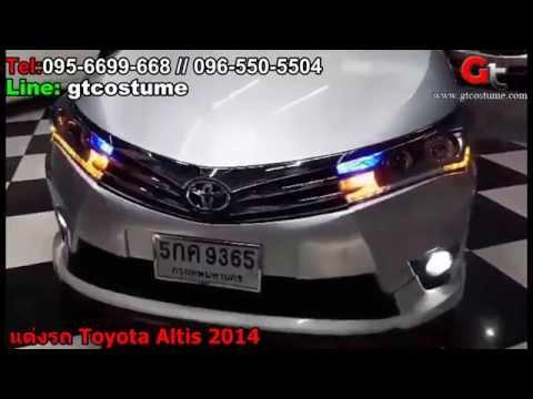 แต่งรถ Toyota Altis 2014 แต่งไฟ Projector Xenon Tel. 095-669966-8 // 096-550-5504