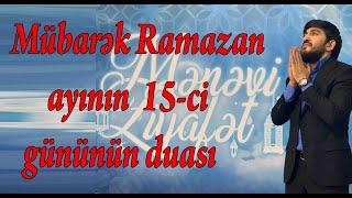 Hacı Zahir Mirzəvi - Ramazan ayının 15-ci gününün duası