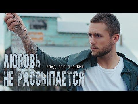 Влад Соколовский - Любовь не рассыпается (Премьера видео) - Видео онлайн