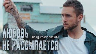 Download Влад Соколовский - Любовь не рассыпается (Премьера видео) Mp3 and Videos