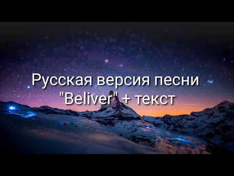"""Believer"" на русском+текст (оригинальный ролик: Https://youtu.be/VHuY5bdqIsk )"