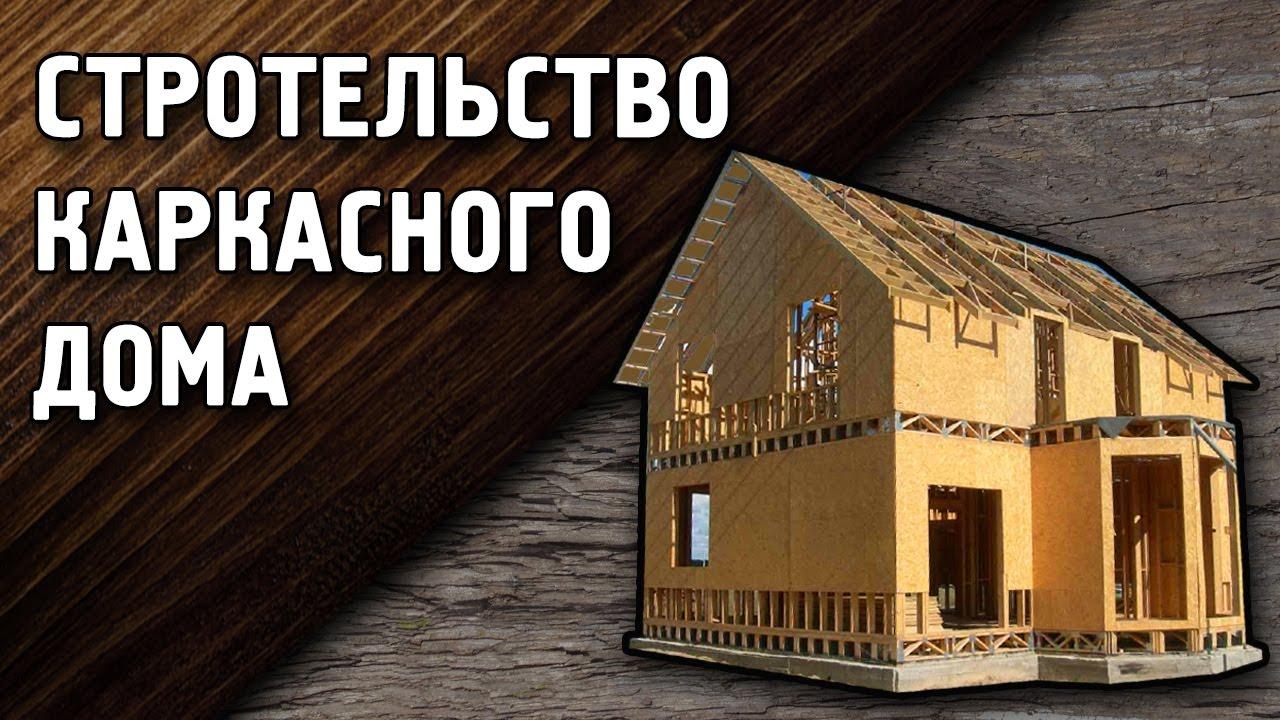 Строительство каркасного дома с применением Эковаты ...
