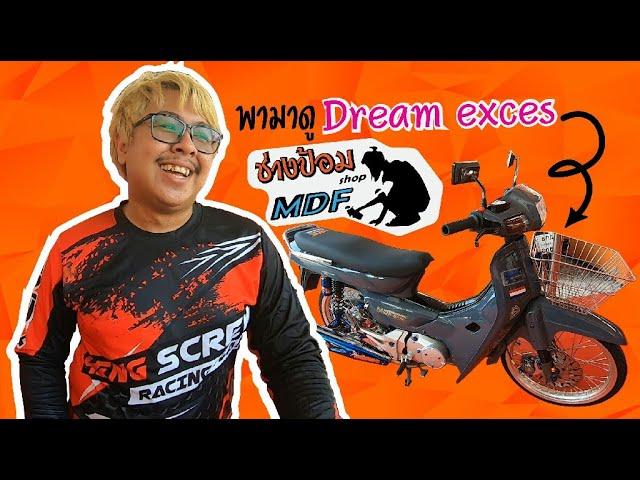 มาดู Dream Exces รถรุ่นพ่อ by ช่างป้อม MDF Shop