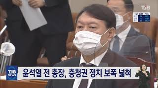 윤석열 전 총장, 충청권 정치 보폭 넓혀  TJB 대전…