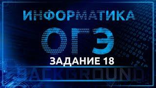 Информатика ОГЭ. 18 задание. Осуществление поиска информации в Интернете
