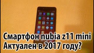 Смартфон Nubia z11 mini. Актуален ли он в 2017 году?