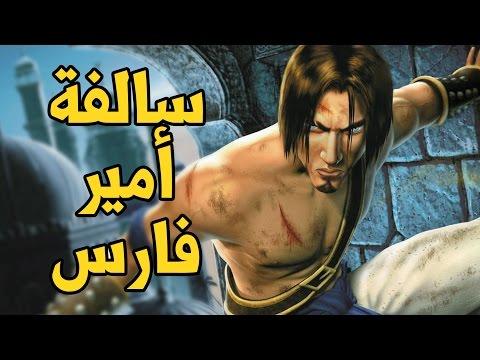Prince of Persia سالفة