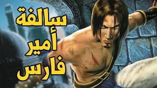 Prince of Persia تاريخ سلسلة
