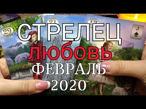 СТРЕЛЕЦ. ЛЮБОВНЫЙ таро-прогноз на ФЕВРАЛЬ 2020. Онлайн гадание.