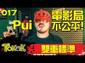 [Namewee Tokok] 017 Double Standard 雙重標準 01-08-2013
