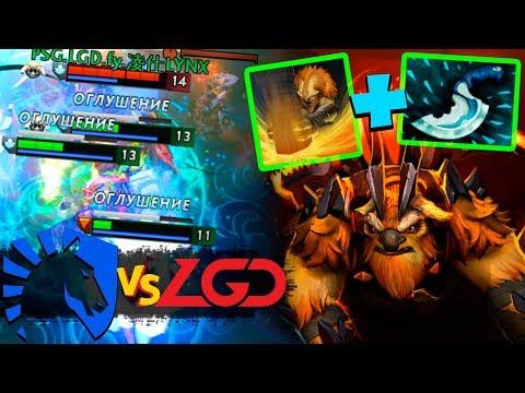 видео: САМЫЙ ВКУСНЫЙ МАТЧ ДНЯ | liquid vs psg.lgd ti8