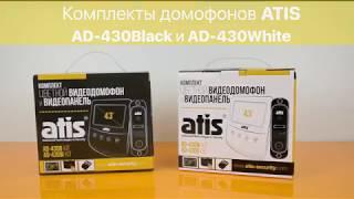 Комплект видеодомофон и видеопанель ATIS AD-430B Kit и AD-430W Kit | Гипермаркет по БЕЗОПАСНОСТИ(, 2017-08-15T12:11:12.000Z)
