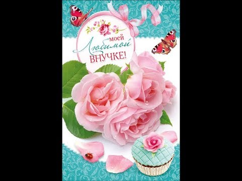 Поздравительные открытки с днем рождения внучки 4 месяца