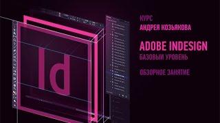 Adobe InDesign. Базовый уровень. Андрей Козьяков