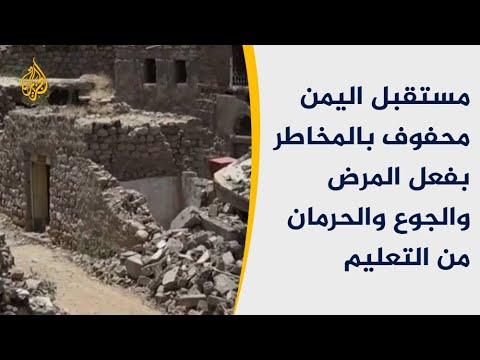 بيد الأشقاء.. اليمن من جنة إلى جحيم حي  - نشر قبل 5 ساعة