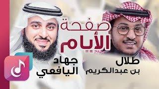 نشيد صفحة الأيام انشاد جهاد اليافعي و طلال بن عبدالكريم ¦¦ Video 3D – Safhat Al Ayam
