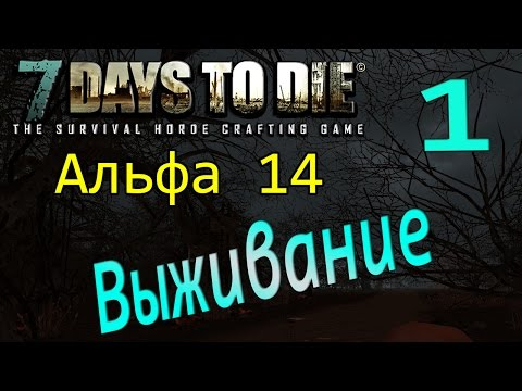 7 Days to die Альфа 14 Выживание на русском (часть 1) Первый квест с сокровищем