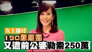 女主播付190萬離婚 又遭前公婆勒索250萬 | 台灣蘋果日報