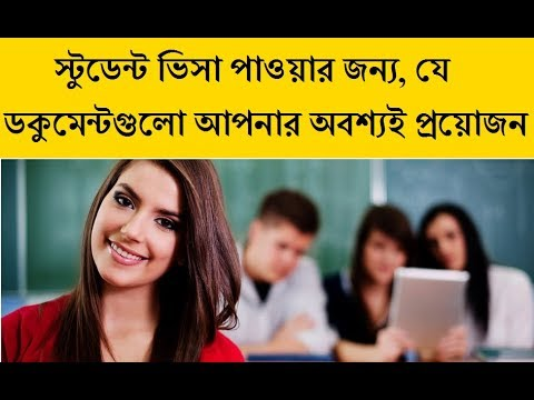 Important Documents You Need For Student Visa (Bengali)