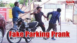 Fake Parking Prank | Bhasad News | Pranks In India