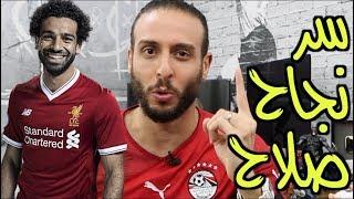 كيف أصبح محمد صلاح أفضل لاعب في إفريقيا..؟ | صباحو كورة