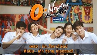 [Official MV] รัก..โลกาภิวัตน์ Ost.O-Negative รักออกแบบไม่ได้