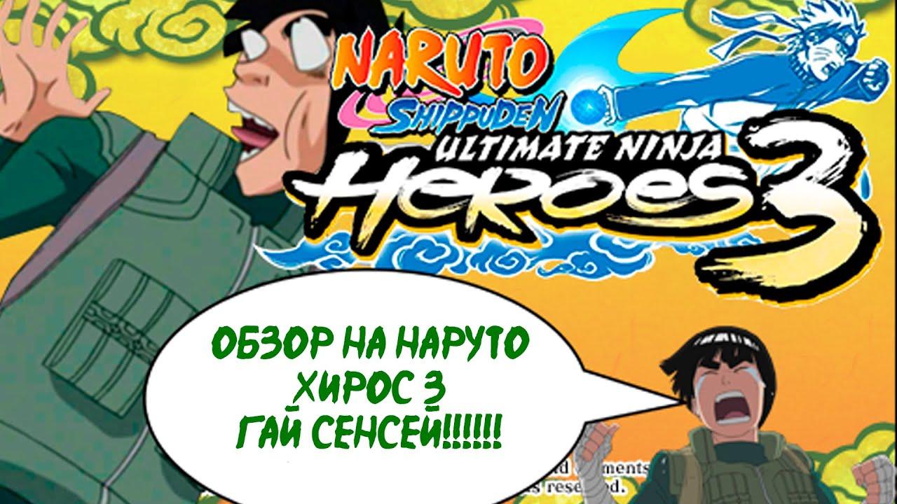 Download ОБЗОР НА ИГРУ NARUTO ULTIMATE NINJA HEROES 3
