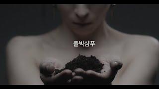 [시 읽어주는 기막힌감독] 광고만들기 / 풀빅ᄉ…