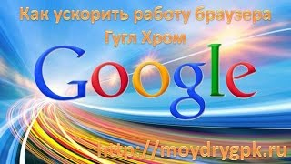 Как очистить Google Chrome от всякой гадости(http://moydrygpk.ru/ Если ваш интернет стал непонятно себя вести: сами по себе открываются новые не понятные страниц..., 2015-09-24T05:50:52.000Z)