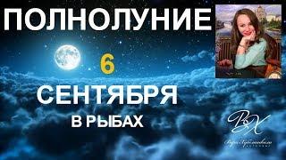 ПОЛНОЛУНИЕ 6 СЕНТЯБРЯ 2017 в Рыбах - РИТУАЛЫ И МАГИЯ ПОЛНОЛУНИЯ - астролог Вера Хубелашвили