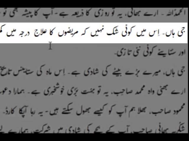 Download How To Write Muqalma In Urdu Through Calligraphy