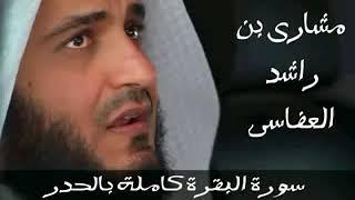 Surah Al Baqarah Full Versi Cepat 1 jam 20 menit khatam