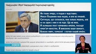 Прем'єр-міністр Вірменії подав у відставку