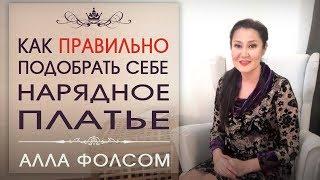 видео Платье на полную фигуру: секреты изящества