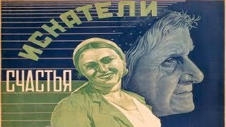 Искатели счастья 1936 Искатели счастья фильм смотреть онлайн