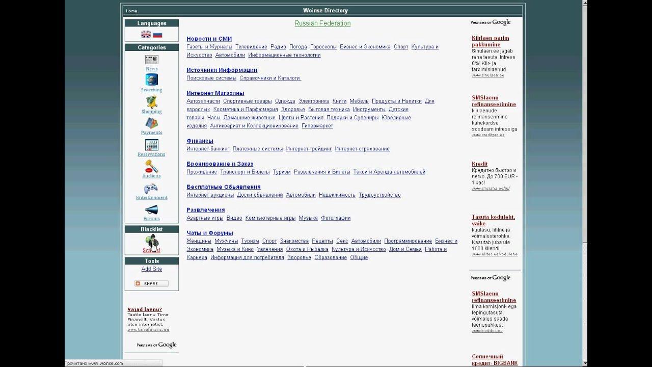 Топ сайтов мошенников сайт гни г.севастополь