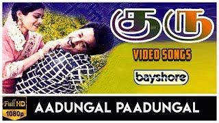 Aadungal Paadungal Guru HD Kamal Haasan Sridevi Ilaiyaraaja.mp3