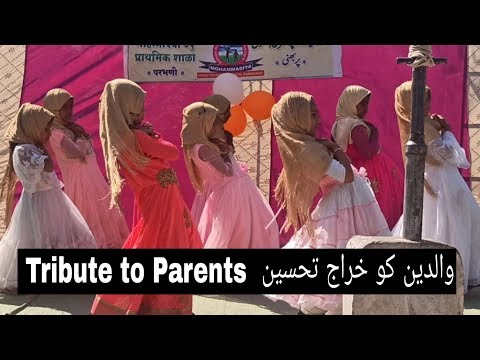 tribute-to-parents_by_mups-parbhani- -والدین-کو-خراج-تحسینن