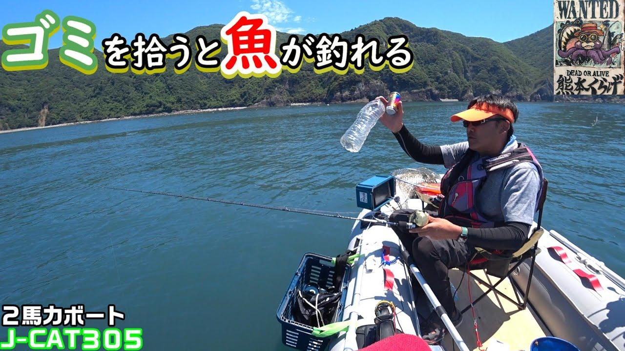 【2馬力ゴムボート】ゴミを拾うと魚が釣れる!【海を綺麗に】(またボートに穴空いた・・・)