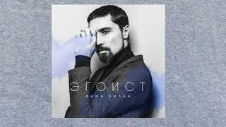 Смотреть клип песни: Дима Билан - Атом