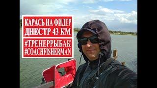 Рибалка на карася. Детальна інструкція без зайвих слів. Сильний вітер. 2 кг за 2 години.