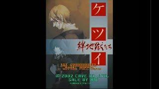 春のシューティング祭2018 第8戦 ケツイ 〜絆地獄たち〜(Ketsui ~Kizuna Jigoku Tachi~)