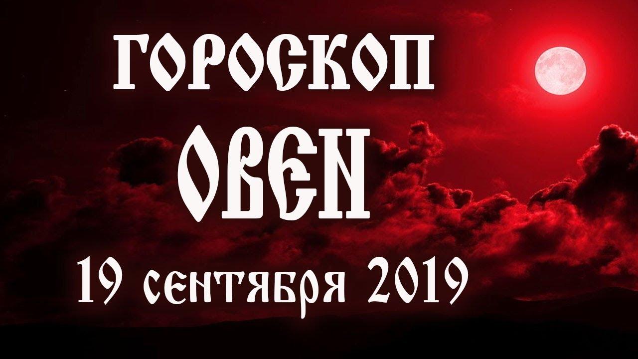 Гороскоп на сегодня 19 сентября 2019 года Овен ♈ Новолуние через 10 дней