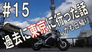 【Motovlog】#15 過去にGSRで東京に行った話【モトブログ】