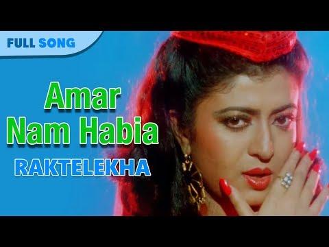 Amar Naam Habia | Udit Narayan, Swapna Mukherjee | Bappi Lahiri | Rakte Lekha | Bengali Movie Songs