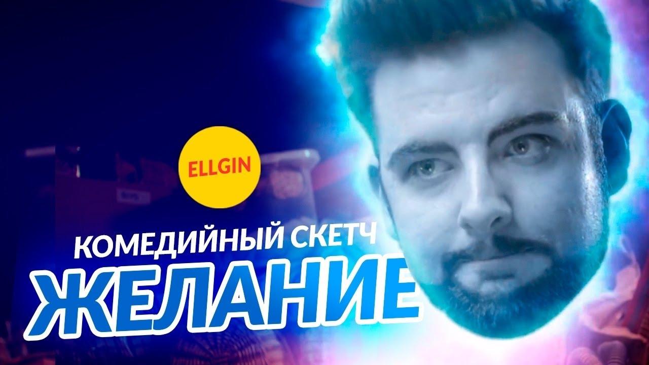 ЖЕЛАНИЕ (Ellgin)