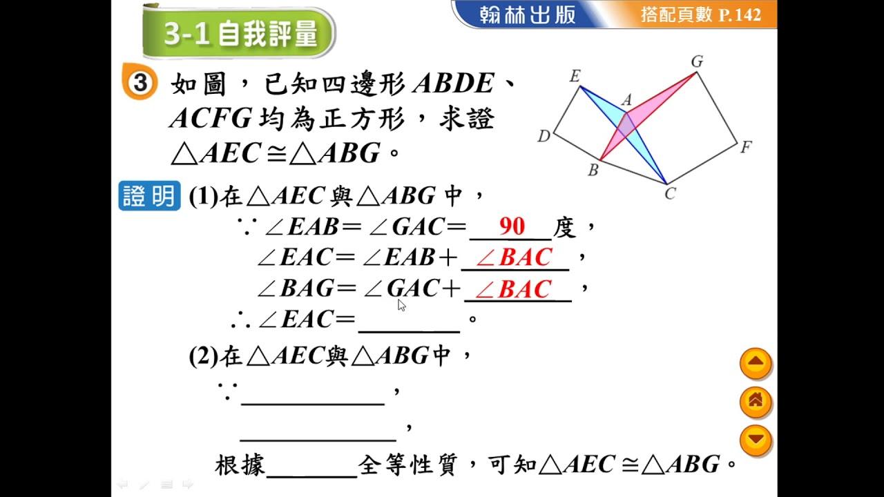 翰林國中數學課本九上第3章第1節自評第3題 - YouTube