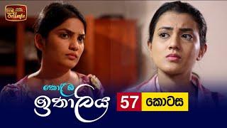 Kolamba Ithaliya   Episode 57 - (2021-09-06)   ITN Thumbnail