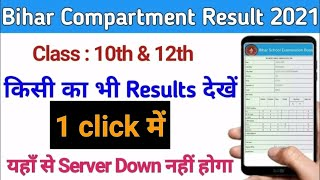 Bihar Board Compartment Result 2021   Bihar Board 10th, 12th result kaise Dekhe   BSEB Results