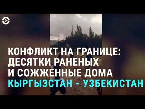 Конфликт на границе: десятки раненых, сожженые дома | АЗИЯ | 01.06.20